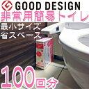 ココレット100回分【防災 トイレ 簡易トイレ 非常用トイレ...