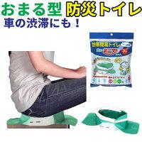 【防災グッズ】携帯簡易トイレミニマルちゃん3回分セット