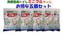 ミニマルちゃん 5個セット【防災 トイレ 簡易トイレ 非常用...