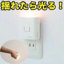 ピオマ ここだよライトS【地震 照明 ランタン 照明器具 ランプ 防災 ルームランプ ledライト ...