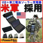 ソーラー フィルム ソーラーチャージャー スマート バッテリー チャージャー エネループ ポータブル モバイル