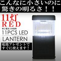 LED11灯ランタン