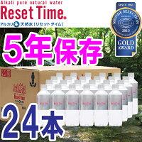 【非常用飲料水】リセットタイムResetTime