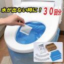 セルレット 30回分 処理用袋30枚付【防災 トイレ 簡易ト...
