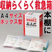 収納らくらく救急箱A4サイズBOX型【誰でも使える救急箱】