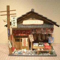 昭和キット 「駄菓子屋さん」