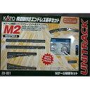 カトー20-851 ユニトラック エンドレス基本セット マスター2(M2)  パワーパック付き