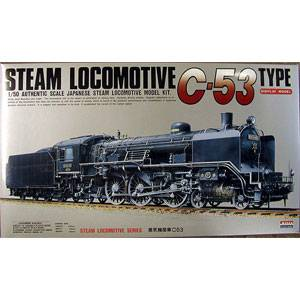 1/50 蒸気機関車 C53 マイクロエース