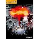 【Windows】現代大戦略2001−海外派兵への道− セレクション2000 システムソフト・アルファー