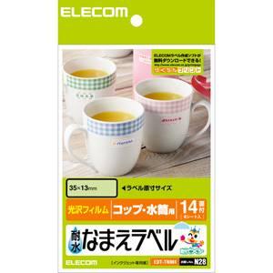 エレコム 名前ラベル 耐水/14面 EDT-TNM4