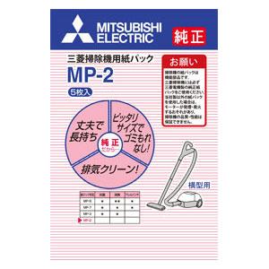 三菱電機 (MITSUBISHI) (5枚入×2袋で合計10枚)三菱電機 三菱電機 掃除機用紙パックフィルター MP-2