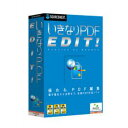 パソコンソフト ソースネクスト【税込】いきなりPDF EDIT!  説明扉付きスリムパッケージ版