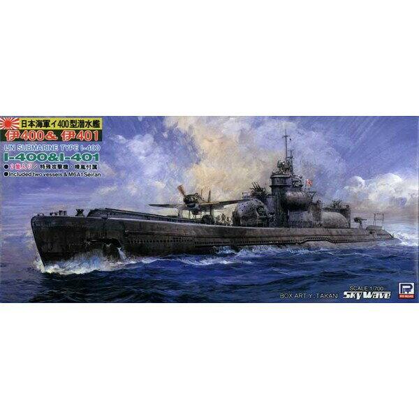 ミリタリー, 潜水艦 1700 400401