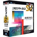 【決算SALE!】パソコンソフト アルプス社【税込】プロアトラスSV2 全国DVD