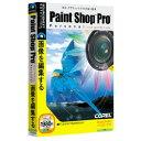 【シルバー会員以上ポイント2倍】パソコンソフト ソースネクスト【税込】Paint Shop Proパーソナル