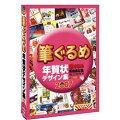 エム・ピー・シー 筆ぐるめ年賀状デザイン集 2007