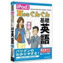 iPod対応 耳からぐんぐん基礎英語【税込】 メディアファイブ 【返品種別A】【RCP】