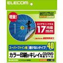 EDT-UDVD2S エレコム CD/DVDラベル(下地が透けないタイプ・スーパーファイン)40枚入り
