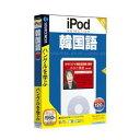 パソコンソフト ソースネクスト【税込】iPod selection 韓国語【でんき0404】