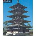 【再生産】1/150 建物シリーズ 法隆寺 五重塔【建2】 フジミ