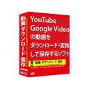 パソコンソフト デネット【税込】動画ダウンロード保存【でんき0404】