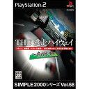 ディースリー・パブリッシャーSIMPLE2000シリーズ Vol.68 THE逃走ハイウエイ ~名古屋・...