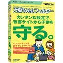 パソコンソフト トリスター【税込】万能Webフィルター 標準版【デジタル0702】