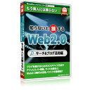 パソコンソフト メディアカイト【税込】新撰ファミリー 「知らないと損するWeb2.0 サーチ&ブロ...
