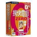 【全店ポイント2倍】パソコンソフト ソースネクスト【税込】携快電話ZERO FOMA/SoftBank 3G用(...