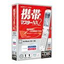 パソコンソフト ジャングル【税込】携帯マスターNX2 SoftBank 2G+3G(6/14発売予定)【でんき04...