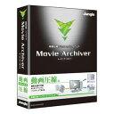 パソコンソフト ジャングル【税込】Movie Archiver(7/5発売予定)【でんき0404】