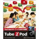 マグノリアTube 2 Pod【税込】 TUBE2POD-W [TUBE2PODW]【デジタル0702】