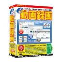 パソコンソフト アイアールティ【税込】e動画録画【デジタル0702】