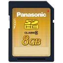 パナソニックSDHCメモリーカード CLASS 6対応 8GB【税込】 RP-SDV08GK1K [RPSDV08GK1K]【...