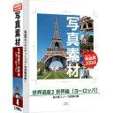 写真素材-世界遺産2 世界編 (ヨーロッパ)- デネット