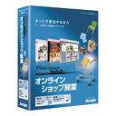 パソコンソフト ジャングル【税込】Web Design Works9 Plus オンラインショップ開業