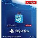 プレイステーション ネットワーク カード/チケット(3000円)