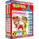 パソコンソフト がくげい【税込】ランドセル小学4年(2008年度版)(2/22発売予定)