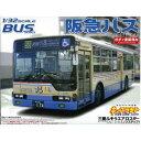 アオシマ 1/32バスシリーズ 24 三菱エアロスター(ノンステップ) 阪急バス【キッズランド限定品】[プラモデル]