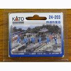 [鉄道模型]カトー KATO (Nゲージ) 24-203 鉄道作業員 [KATO 24-203]【返品種別B】