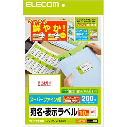 エレコム ラベルクッキリインクジェット専用紙 10面付 EDT-TI10 1セット 3個