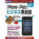 iPhone・iPodでビジネス英会話【税込】 がくげい 【返品種別A】【RCP】