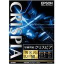 K2L50SCKR エプソン 2L版 写真用紙(高光沢・50枚) CRISPIA クリスピア