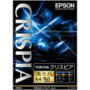 KA450SCKR エプソン A4 写真用紙(高光沢・50枚) CRISPIA クリスピア