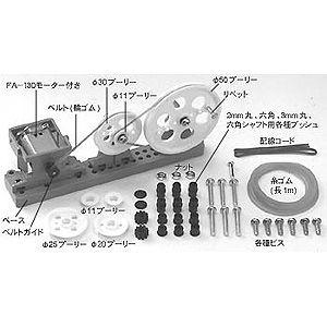 【タミヤ】 プーリーユニットセット(70121)