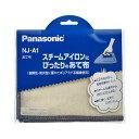 NJ-A1 パナソニック アイロン用あて布 Panasonic [NJA1]