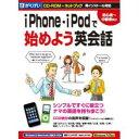 iPhone・iPodで始めよう英会話【税込】 がくげい 【返品種別A】【RCP】
