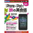 iPhone・iPodで旅の英会話【税込】 がくげい 【返品種別A】【RCP】