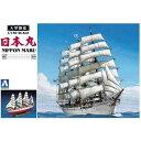【再生産】1/150 大型帆船 No.1 日本丸【04473】 アオシマ