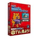 【当店ポイント2倍】パソコンソフト AHS【税込】Movie DVD Maker【返品種別A】/※ポイント2倍...